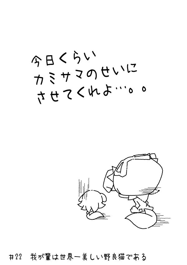 カゲチヨの「役に立たぬ血統書は腹の足しにもならねぇ!」ブログ-02after22