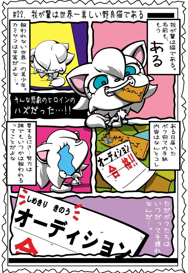 カゲチヨの「役に立たぬ血統書は腹の足しにもならねぇ!」ブログ-02blog22