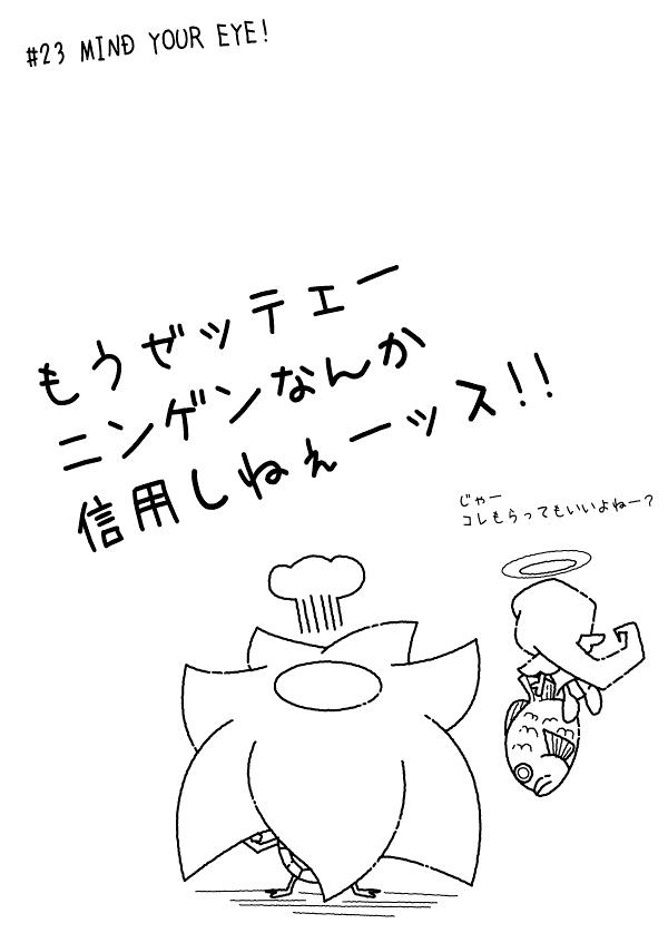 カゲチヨの「役に立たぬ血統書は腹の足しにもならねぇ!」ブログ-02after23