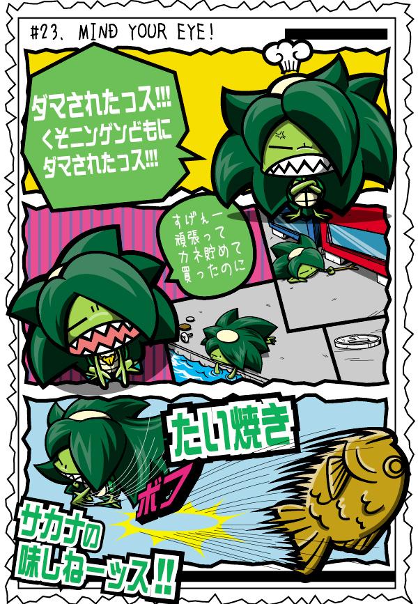 カゲチヨの「役に立たぬ血統書は腹の足しにもならねぇ!」ブログ-02blog23
