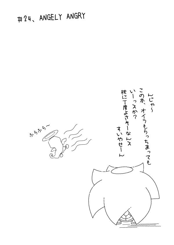 カゲチヨの「役に立たぬ血統書は腹の足しにもならねぇ!」ブログ-02AFTER24