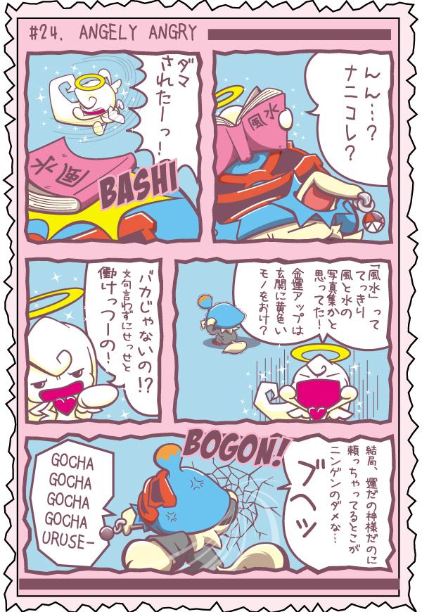 カゲチヨの「役に立たぬ血統書は腹の足しにもならねぇ!」ブログ-02BLOG24