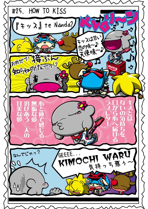 カゲチヨの「役に立たぬ血統書は腹の足しにもならねぇ!」ブログ-02blog25