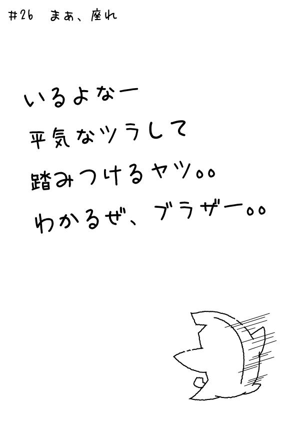 カゲチヨの「役に立たぬ血統書は腹の足しにもならねぇ!」ブログ-02AFTER26