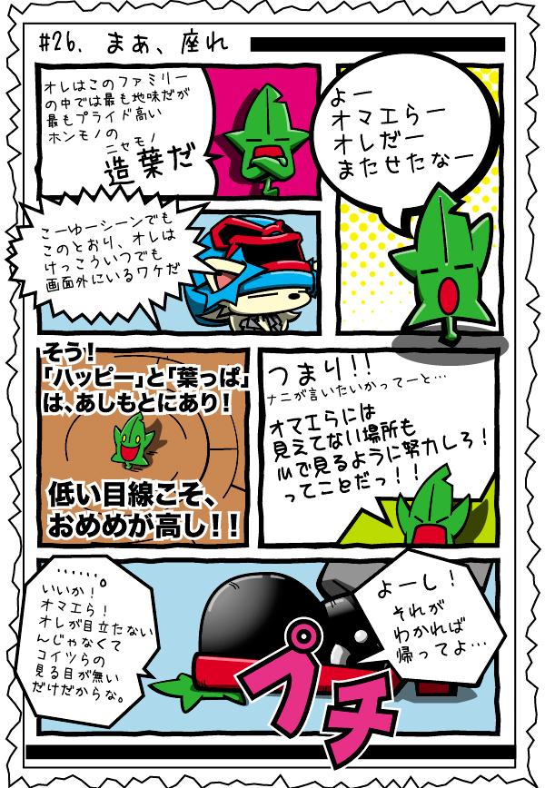カゲチヨの「役に立たぬ血統書は腹の足しにもならねぇ!」ブログ-02BLOG26