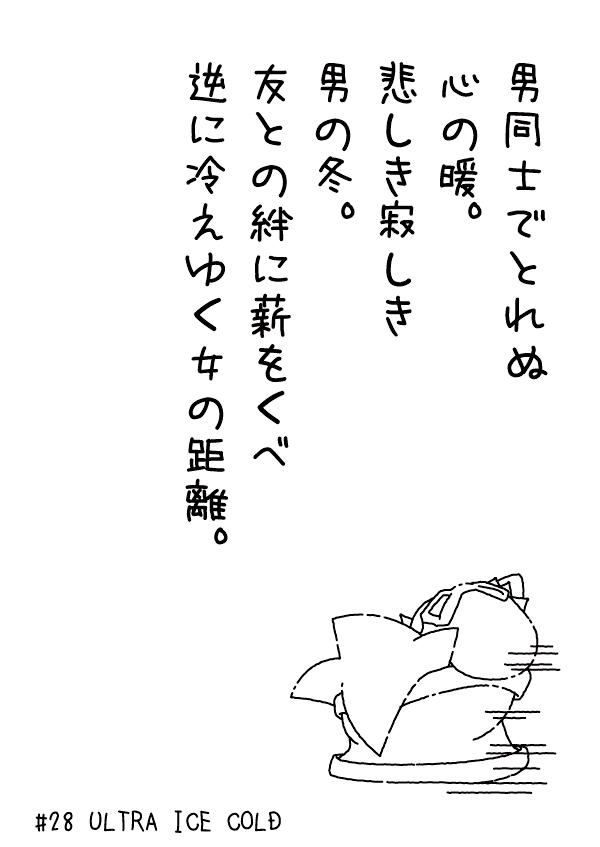 カゲチヨの「役に立たぬ血統書は腹の足しにもならねぇ!」ブログ-02AFTER28