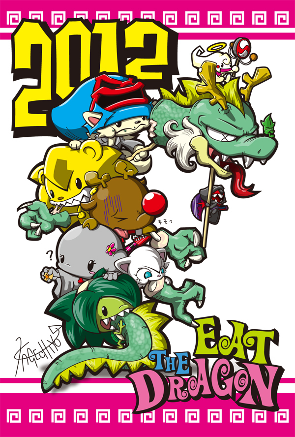 カゲチヨの「役に立たぬ血統書は腹の足しにもならねぇ!」ブログ-2012年賀状
