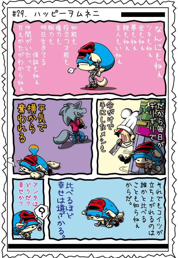 カゲチヨの「役に立たぬ血統書は腹の足しにもならねぇ!」ブログ-02BLOG29