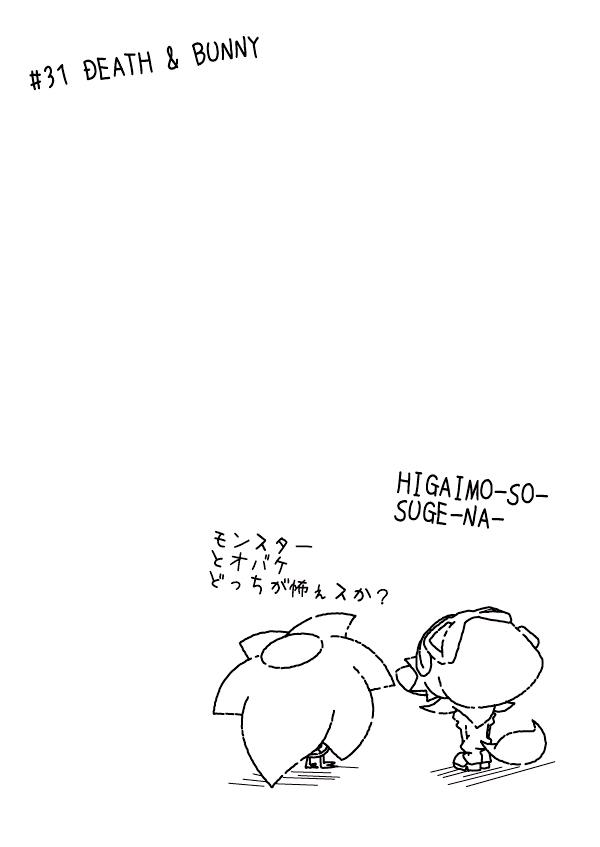 カゲチヨの「役に立たぬ血統書は腹の足しにもならねぇ!」ブログ-02AFTER31