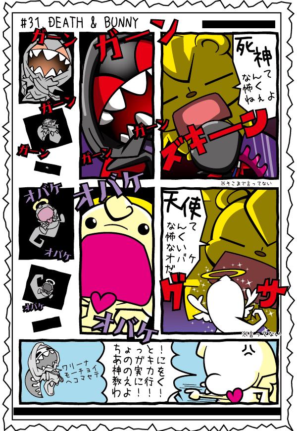 カゲチヨの「役に立たぬ血統書は腹の足しにもならねぇ!」ブログ-02BLOG31