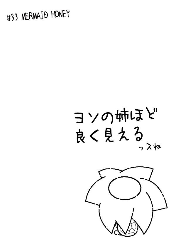 カゲチヨの「役に立たぬ血統書は腹の足しにもならねぇ!」ブログ-02after33