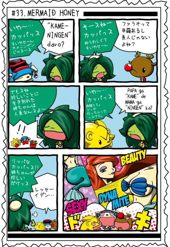カゲチヨの「役に立たぬ血統書は腹の足しにもならねぇ!」ブログ-02blog33