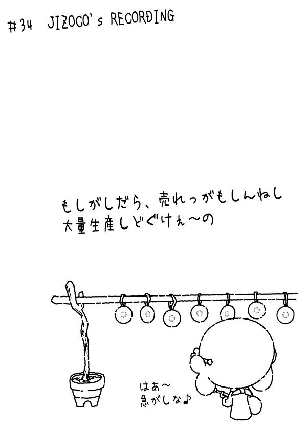 カゲチヨの「役に立たぬ血統書は腹の足しにもならねぇ!」ブログ-02AFTER34