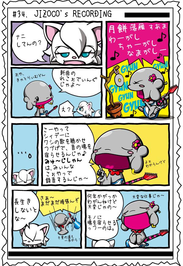 カゲチヨの「役に立たぬ血統書は腹の足しにもならねぇ!」ブログ-02BLOG34