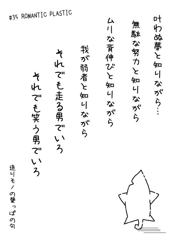 カゲチヨの「役に立たぬ血統書は腹の足しにもならねぇ!」ブログ-02AFTER35