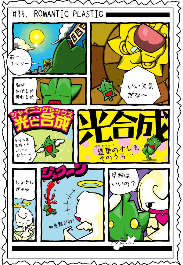 カゲチヨの「役に立たぬ血統書は腹の足しにもならねぇ!」ブログ-02BLOG35
