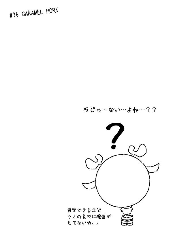 カゲチヨの「役に立たぬ血統書は腹の足しにもならねぇ!」ブログ-02after36