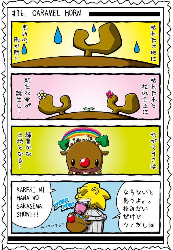 カゲチヨの「役に立たぬ血統書は腹の足しにもならねぇ!」ブログ-02blog36