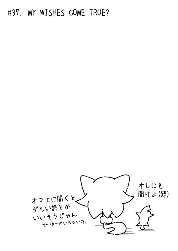 カゲチヨの「役に立たぬ血統書は腹の足しにもならねぇ!」ブログ-02after37