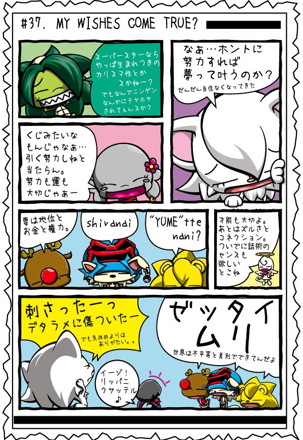 カゲチヨの「役に立たぬ血統書は腹の足しにもならねぇ!」ブログ-02blog37