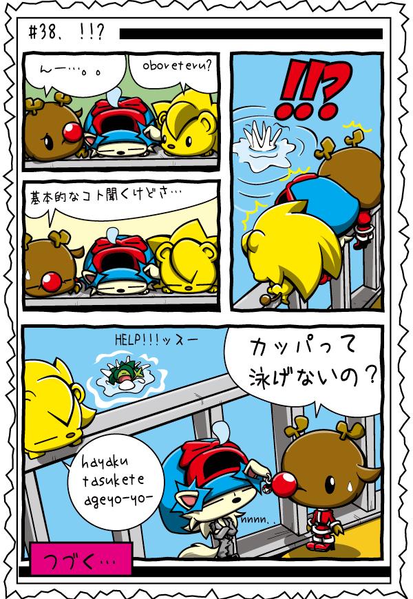 カゲチヨの「役に立たぬ血統書は腹の足しにもならねぇ!」ブログ-02blog38