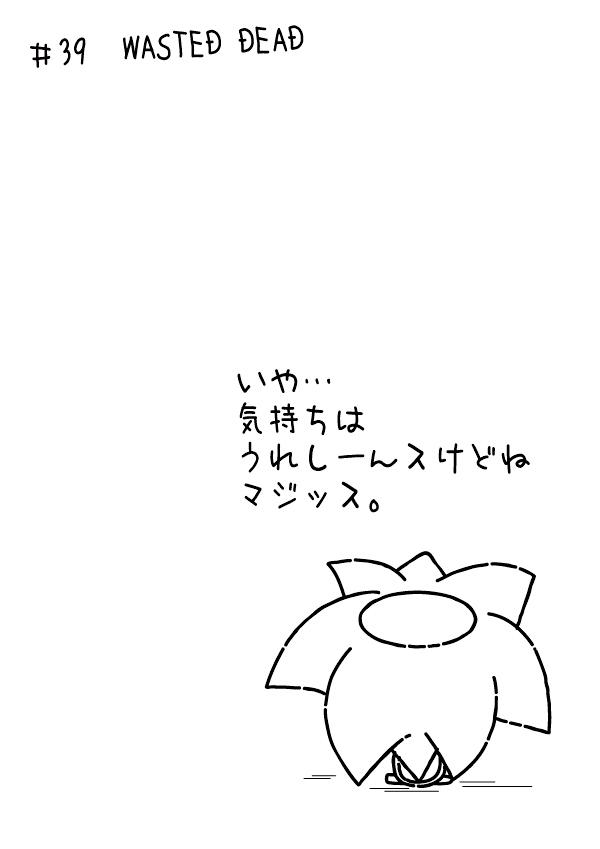 カゲチヨの「役に立たぬ血統書は腹の足しにもならねぇ!」ブログ-02blog39