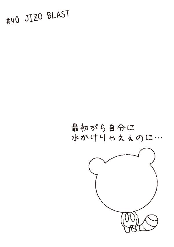 カゲチヨの「役に立たぬ血統書は腹の足しにもならねぇ!」ブログ-02after40