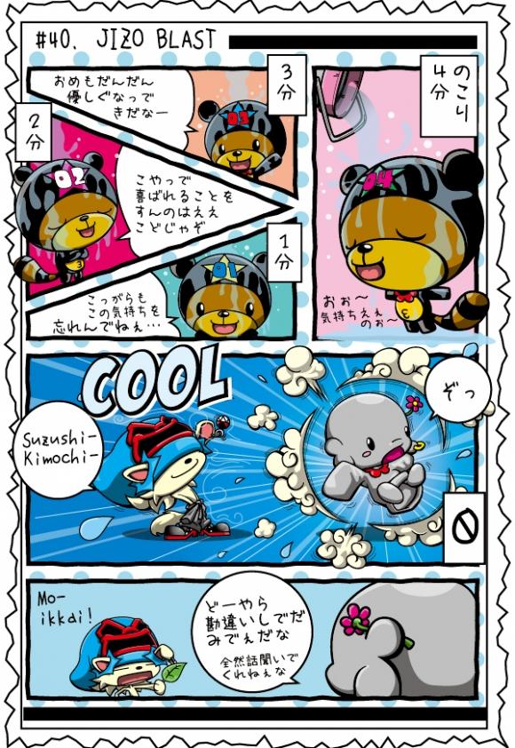 カゲチヨの「役に立たぬ血統書は腹の足しにもならねぇ!」ブログ-02blog40