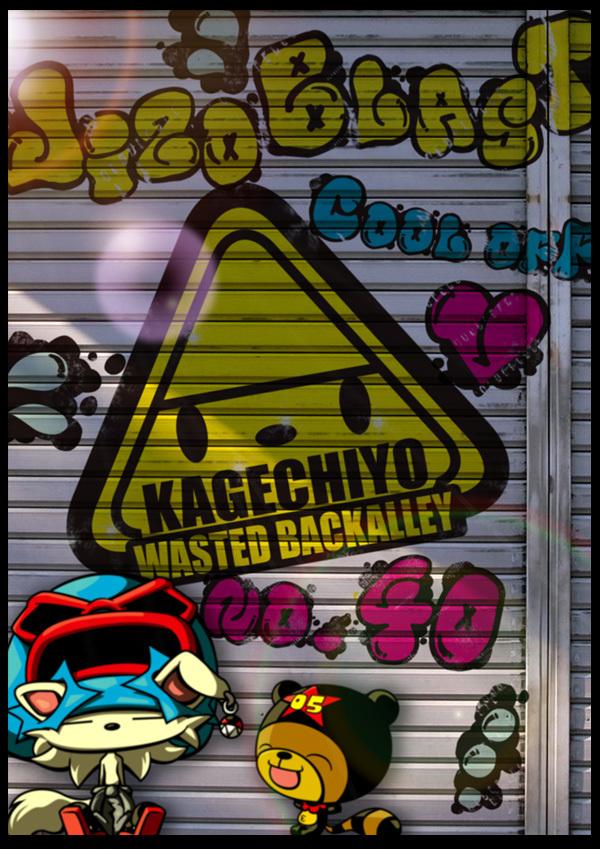 カゲチヨの「役に立たぬ血統書は腹の足しにもならねぇ!」ブログ-02jacket40