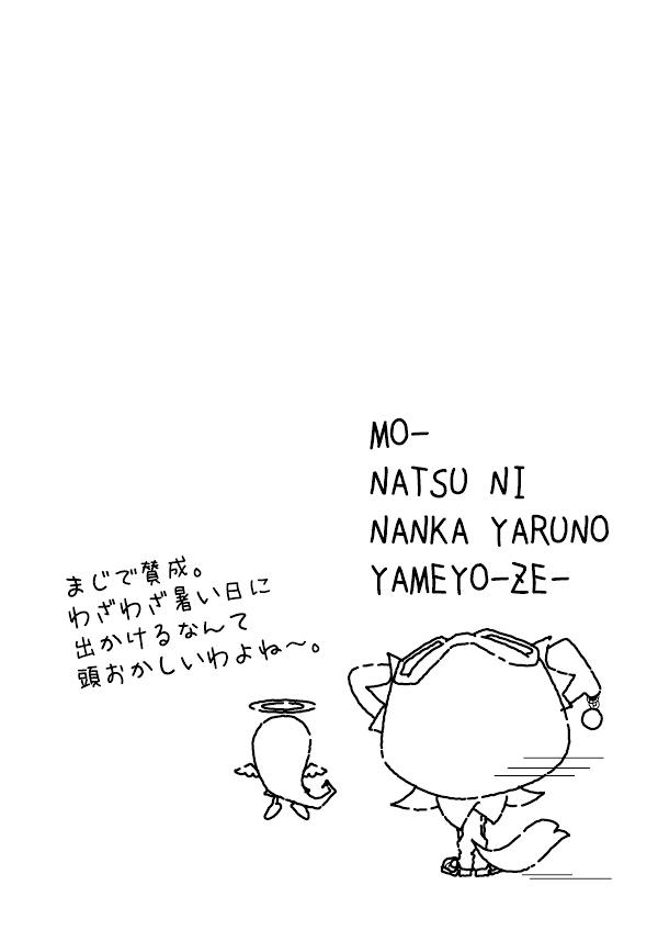 カゲチヨの「役に立たぬ血統書は腹の足しにもならねぇ!」ブログ-afterlive2012