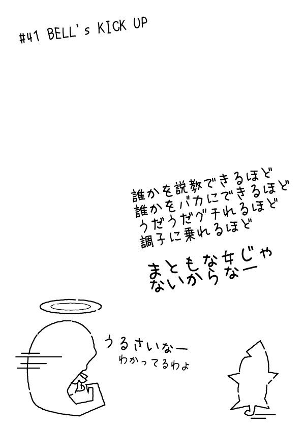 カゲチヨの「役に立たぬ血統書は腹の足しにもならねぇ!」ブログ-02after41