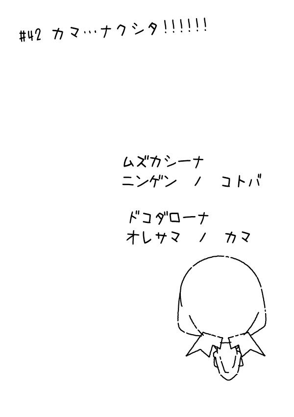 カゲチヨの「役に立たぬ血統書は腹の足しにもならねぇ!」ブログ-02after42