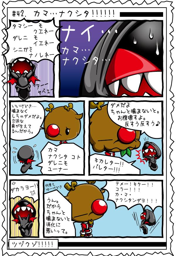 カゲチヨの「役に立たぬ血統書は腹の足しにもならねぇ!」ブログ-02blog42