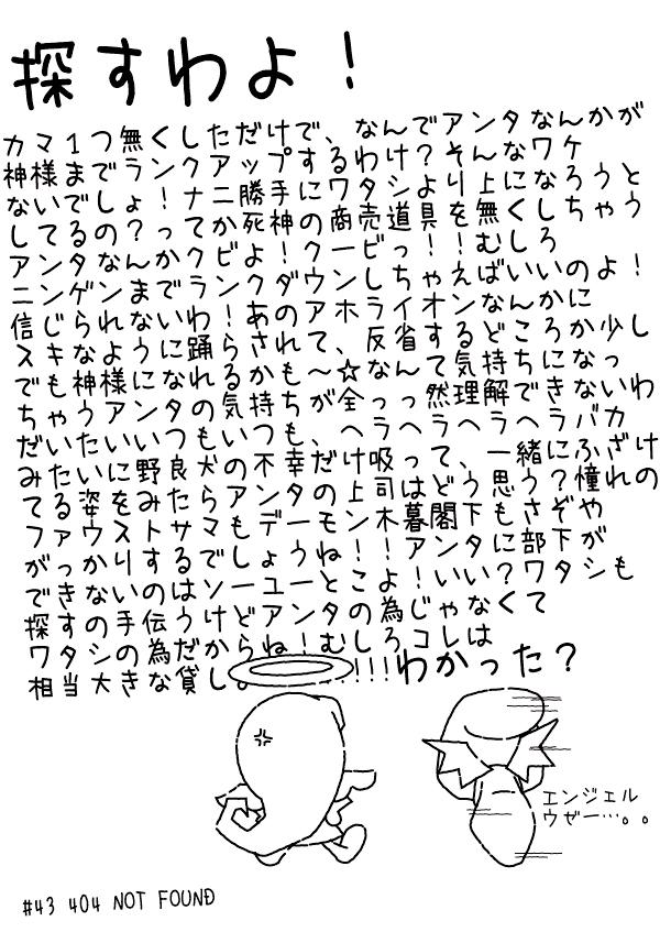 カゲチヨの「役に立たぬ血統書は腹の足しにもならねぇ!」ブログ-02after43