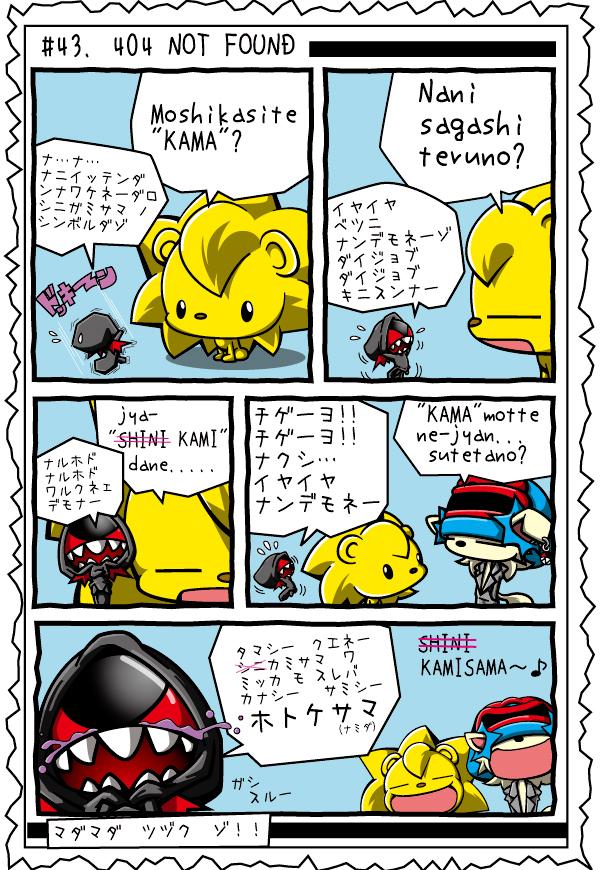 カゲチヨの「役に立たぬ血統書は腹の足しにもならねぇ!」ブログ-02blog43