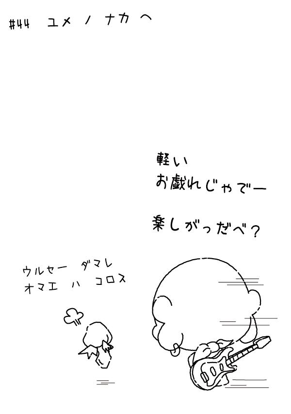 カゲチヨの「役に立たぬ血統書は腹の足しにもならねぇ!」ブログ-02after44