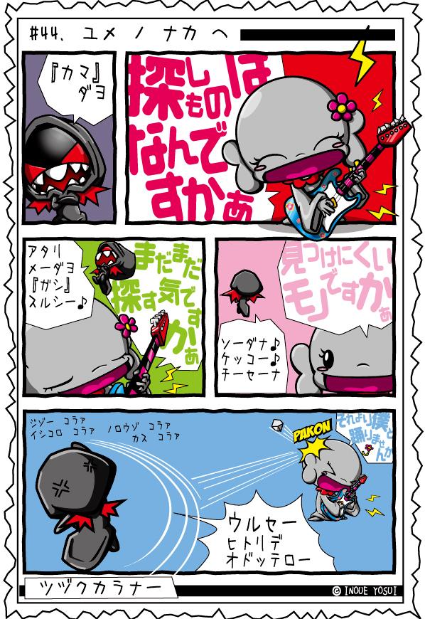 カゲチヨの「役に立たぬ血統書は腹の足しにもならねぇ!」ブログ-02blog44