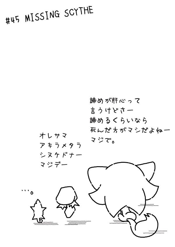 カゲチヨの「役に立たぬ血統書は腹の足しにもならねぇ!」ブログ-02AFTER45