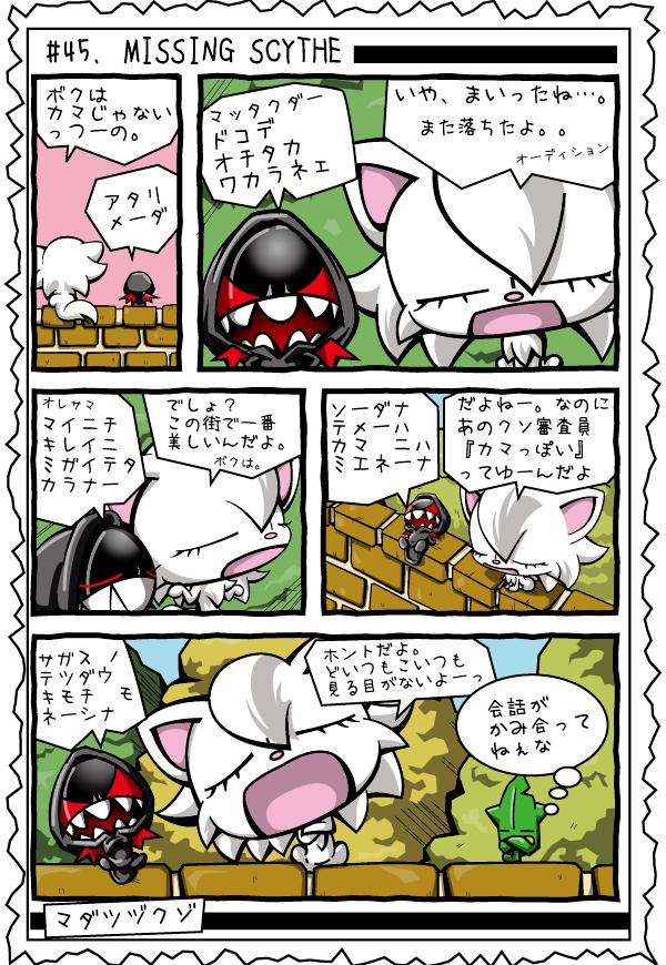 カゲチヨの「役に立たぬ血統書は腹の足しにもならねぇ!」ブログ-02BLOG45