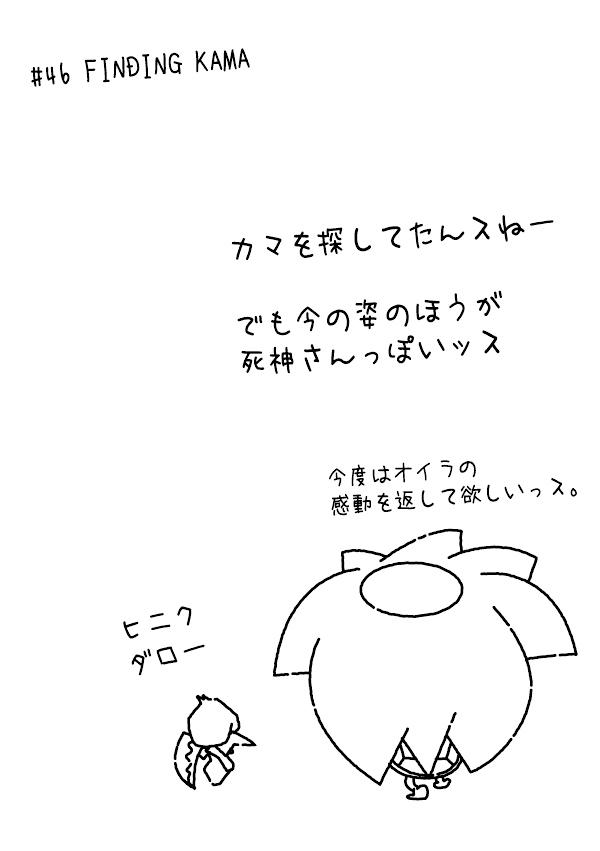 カゲチヨの「役に立たぬ血統書は腹の足しにもならねぇ!」ブログ-02AFTER46