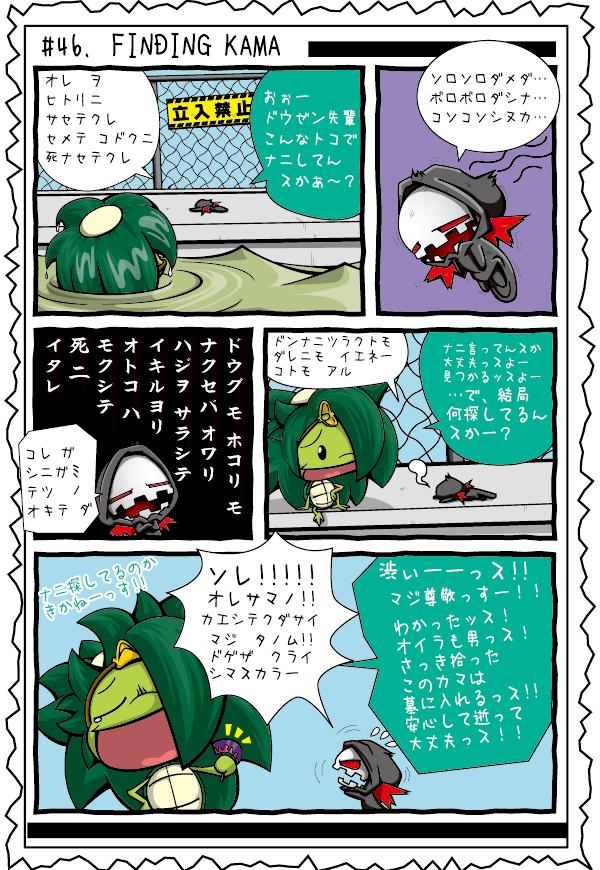カゲチヨの「役に立たぬ血統書は腹の足しにもならねぇ!」ブログ-02BLOG46