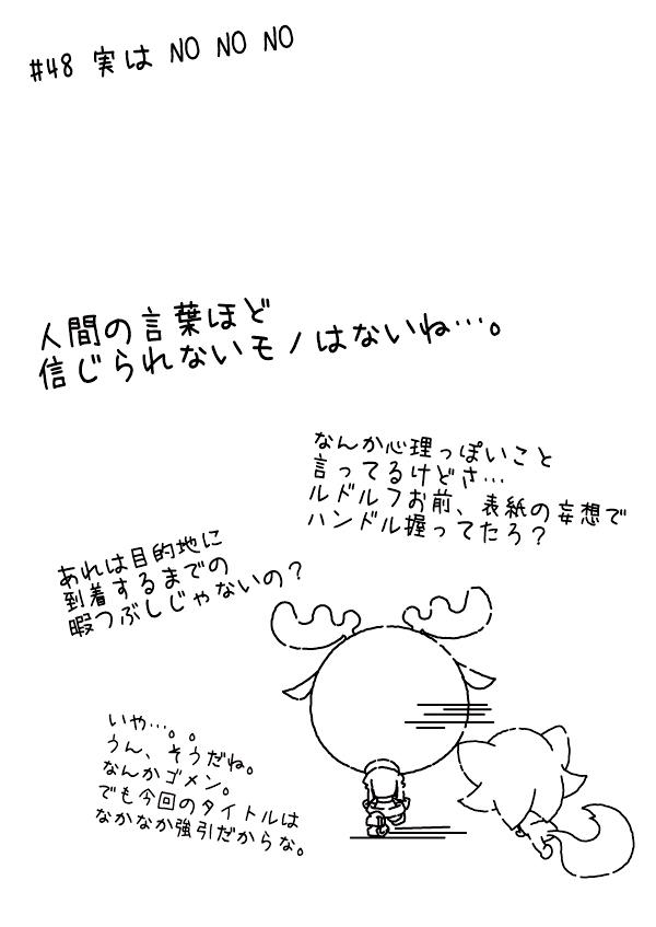 カゲチヨの「役に立たぬ血統書は腹の足しにもならねぇ!」ブログ-02AFTER48