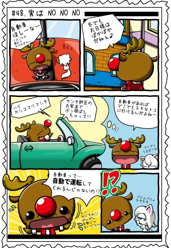 カゲチヨの「役に立たぬ血統書は腹の足しにもならねぇ!」ブログ-02STORY48