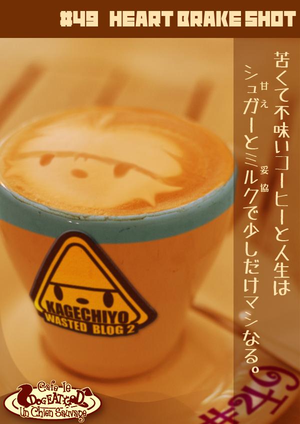 カゲチヨの「役に立たぬ血統書は腹の足しにもならねぇ!」ブログ-02JACKET49