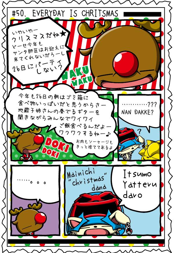 カゲチヨの「役に立たぬ血統書は腹の足しにもならねぇ!」ブログ-02BLOG50