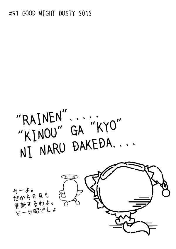 カゲチヨの「役に立たぬ血統書は腹の足しにもならねぇ!」ブログ-02AFTER52