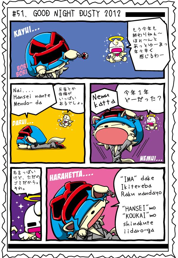 カゲチヨの「役に立たぬ血統書は腹の足しにもならねぇ!」ブログ-02BLOG51_1P