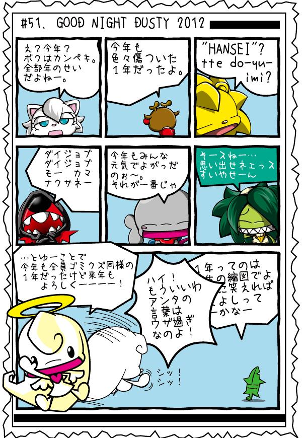 カゲチヨの「役に立たぬ血統書は腹の足しにもならねぇ!」ブログ-02BLOG51_2P