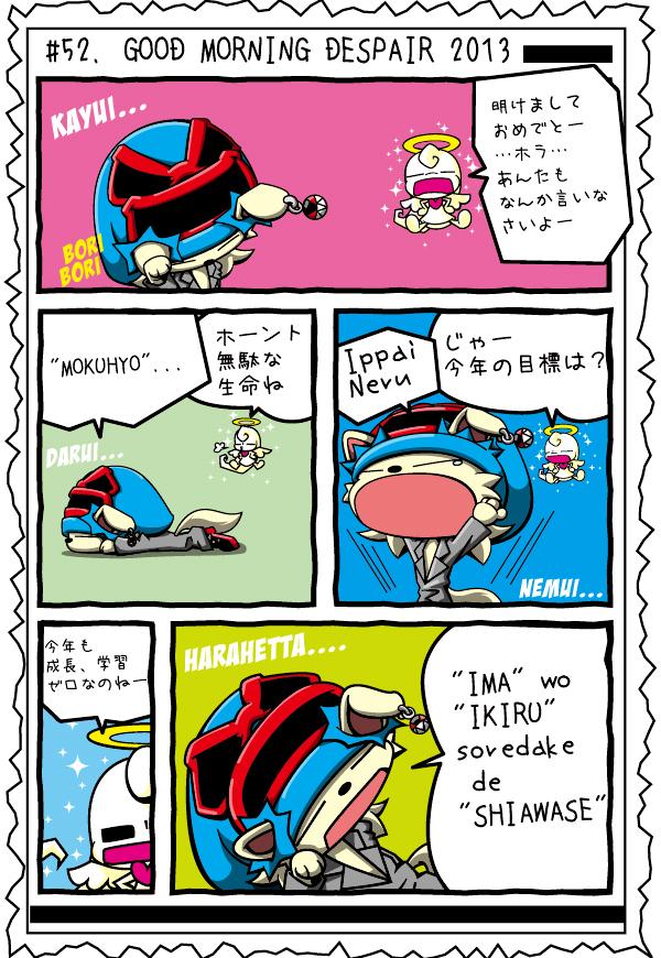 カゲチヨの「役に立たぬ血統書は腹の足しにもならねぇ!」ブログ-02BLOG52_1P
