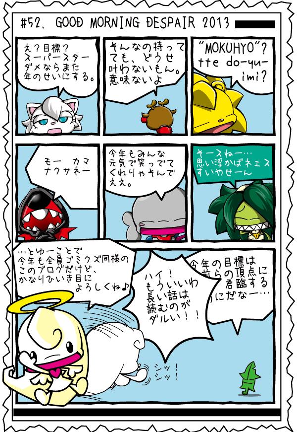 カゲチヨの「役に立たぬ血統書は腹の足しにもならねぇ!」ブログ-02BLOG52_2P